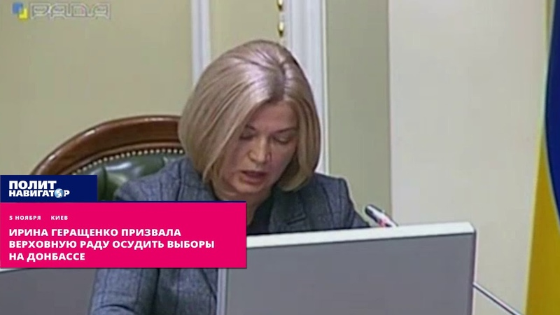 Ирина Геращенко призвала Верховную Раду осудить выборы на Донбассе