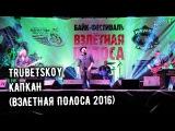 Trubetskoy - Капкан (Взлетная полоса 2016)