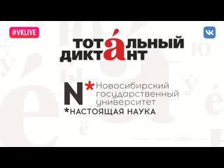 Владимир Познер читает текст Тотального диктанта в НГУ (Новосибирск)