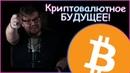 Покупай Bitcoin (BTC) и Ethereum (ETH)! COSMOS NETWORK - блокчейн 3.0 и новые возможности. прогноз