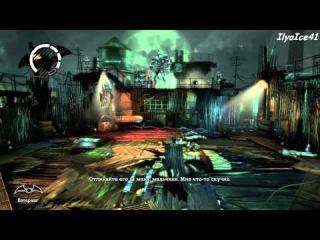 Прохождение Batman Arkham Asylum Часть 20 [Финал] + Мнение об игре