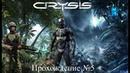 Поездки на танке в прохождении игры Crysis №5