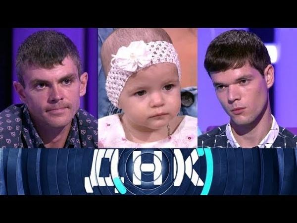 ДНК: Два лучших друга делят одну дочь