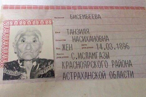 Жительницу Астраханской области признали самым пожилым человеком в России!