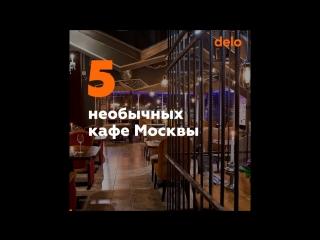 5 необычных кафе Москвы