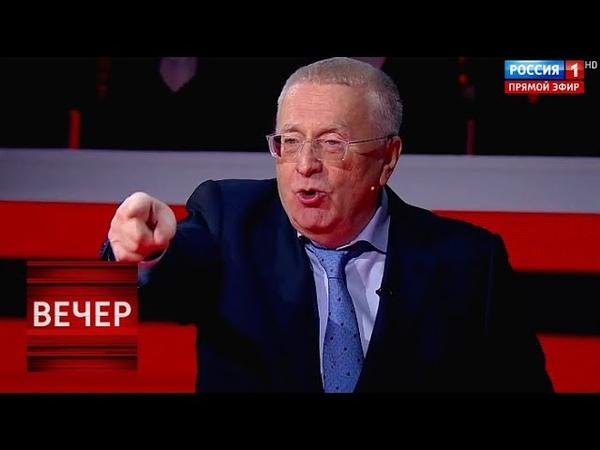Украина должна УДАРИТЬ по РФ! Жириновский ШОКИРОВАЛ даже ведущего! Вечер с Соловьевым от 05.12.18