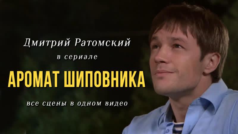 Дмитрий Ратомский в сериале Аромат шиповника 2014