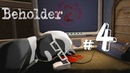 Beholder 2 ►4 НЕЗАМЕТНАЯ СМЕРТЬ
