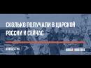 Прогресс не очевиден сколько получали в царской России и сейчас
