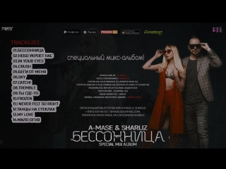 A-Mase & Sharliz - БЕССОННИЦА (Album Mix) [SOON]