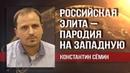 День ТВ / Общество / Константин Сёмин. Пьяные пляски элиты на шее глубинного народа