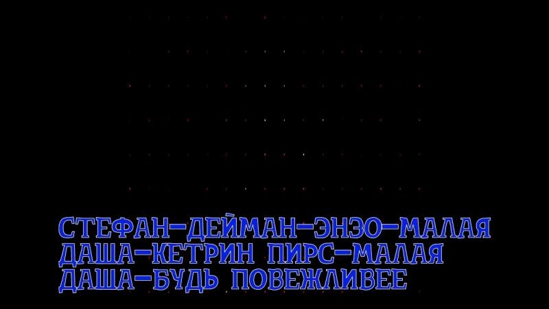 Стефан Дейман Энзо Малая Даша Кетрин Пирс Малая Даша Будь Повежливее