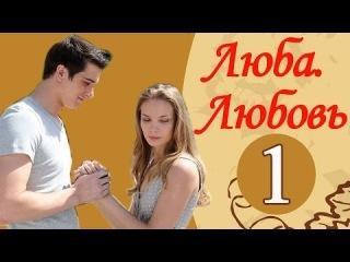 Люба. Любовь (1 серия) Фильм Сериал Мелодрама