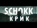 Schokk Крик Fan video Паблик Чисто Рэп VK