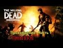 The Walking Dead - The Final Season Прохождение Часть - 1