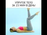 Всего 15 минут в день для идеального тела!