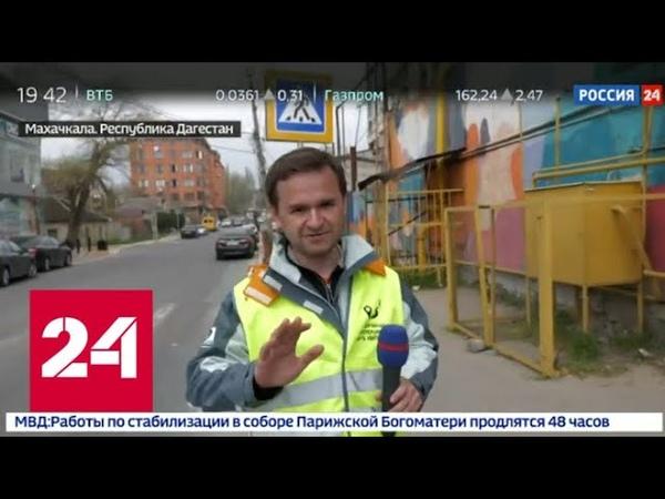 В Махачкале за последние несколько лет улучшилось качество дорог - Россия 24