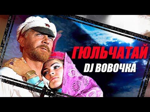 DJ ВОВОЧКА - Гюльчатай (Remix)