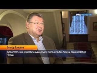 Генерал Елисеев и солисты хора МВД о ролике Get lucky