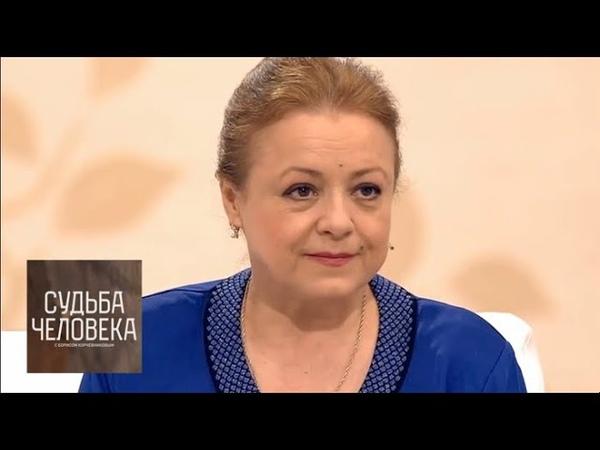 Елена Цыплакова. Судьба человека с Борисом Корчевниковым