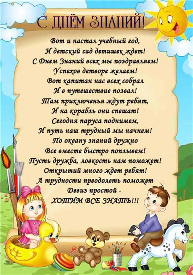 Картинка с 1 сентября в детском саду