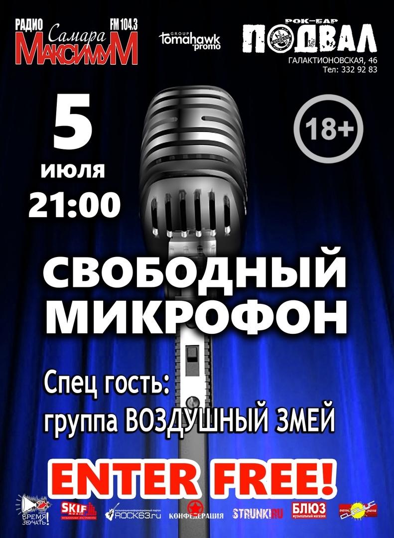 Афиша Самара OPEN MIC/free enter/5.06/Подвал