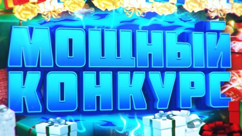 МОЩНЫЙ КОНКУРС НА 350.000 ПОДПИСЧИКОВ