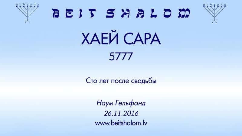 «ХАЕЙ САРА» 5777 «Сто лет после свадьбы» Н.Гельфанд (26.11.2016)
