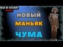 Dead by Daylight ☢ Новое обновление Качаю Чуму