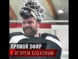 Знакомимся с новичками. Игорь Бобков - ПРЯМОЙ ЭФИР