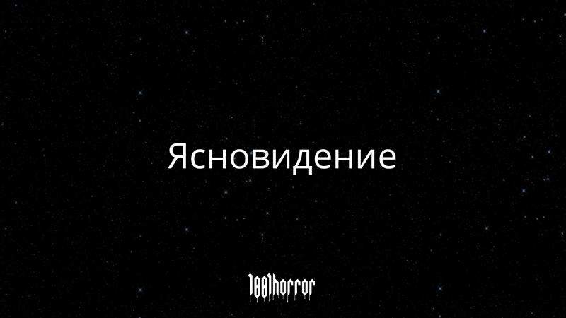 Ясновидение (2013) | 1001horror