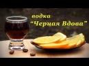 Рецепт водки Черная Вдова