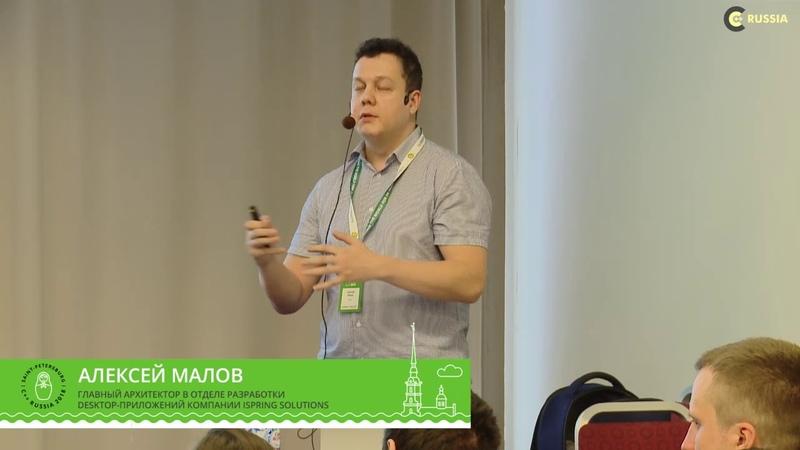 C Russia 2018: Алексей Малов, Опыт применения современного C в разработке desktop-приложений
