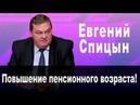 Евгений Спицын о повышении пенсионного возраста
