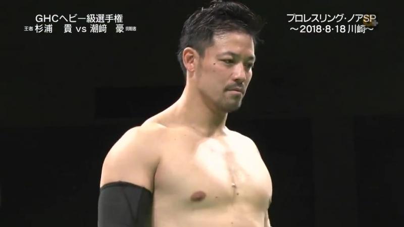 Takashi Sugiura (c) vs. Go Shiozaki (NOAH - Kawasaki Festival 2018)