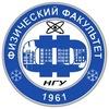 НГУ: Физический факультет: абитуриент (2014)