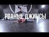 Allj (Элджей) - Рваные Джинсы Alexandra Osnovina Choreography