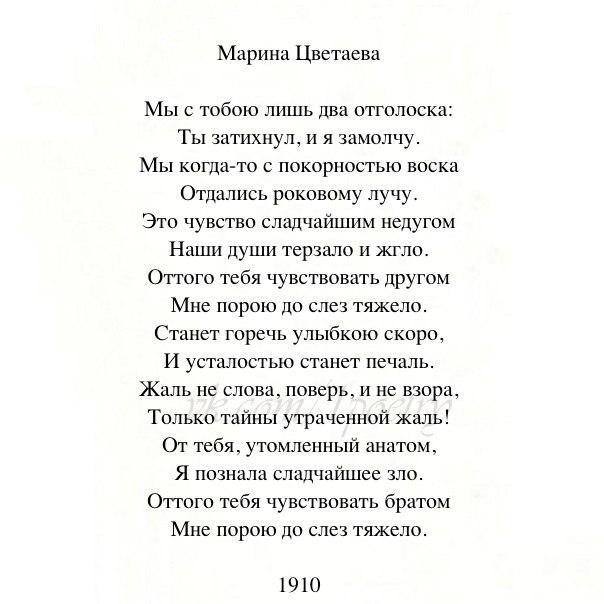 Стих цветаевой братья