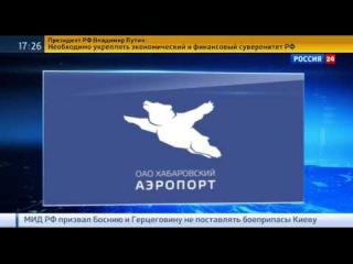 Медведи летают Новый логотип хабаровского аэропорта взорвал Рунет