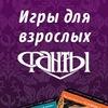 """""""Фанты"""" - игры для взрослых! Fanty.ru"""