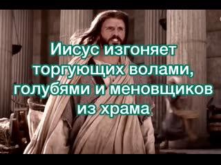Иисус Христос изгоняет из храма продающих голубей, волов и меновщиков