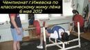 Чемпионат Ижевска по классическому жиму 6 мая 2012