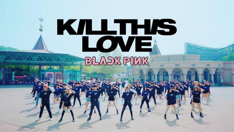 BLACKPINK(블랙핑크) - 'KILL THIS LOVE' 100인 댄스커버|cover with 100 Subscribers / UPVOTE Trainees [댄스투게더 8]