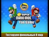 Тестируем финальный 8 мир в Super Mario Bros 2017 Fan Game