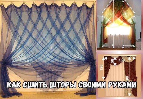 Сшить шторы своими руками