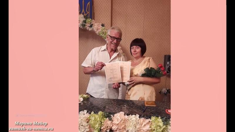 💗💗КАК ВЫЙТИ ЗАМУЖ за НЕМЦА в 50 без языкового экзамена. Счастливая история моей подписчицы Ольги.