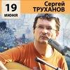 Сергей Труханов. Концерт в Москве 19.06.13