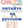 Bloomberg на русском. Биржевые новости онлайн!