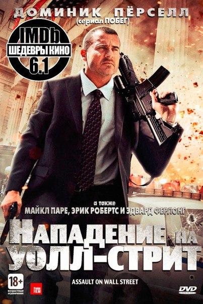 Нападение на Уолл-стрит (2013)