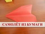 Поделки из бумаги для детей. Самолет из бумаги своими руками